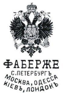 Логотип ювелирного дома Fabergé