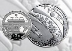 НБУ выпустил памятную медаль «175 років Уманському національному університету садівництва»