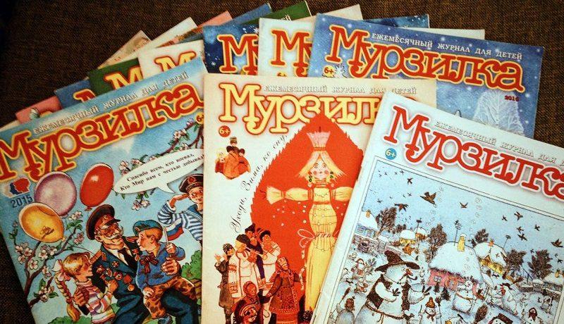 """В открытый доступ выложили архив журнала """"Мурзилка"""" (1924-1999)"""