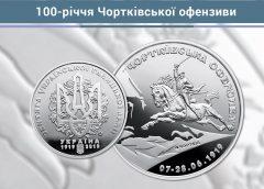 НБУ выпустил памятную медаль «100-річчя Чортківської офензиви»