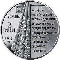 НБУ выпустил памятную монету из нейзильбера номиналом 2 гривны «Пантелеймон Куліш»