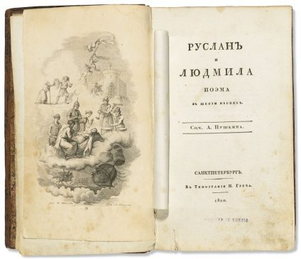 "Поэма А.С. Пушкина ""Руслан и Людмила"""