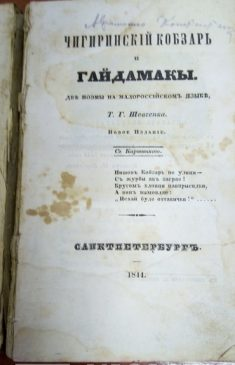 Т. Г. Шевченко Чигиринський кобзар и Гайдамаки