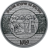 НБУ выпустил памятную серебряную монету номиналом 20 гривен «1000 років від початку правління київського князя Ярослава Мудрого»