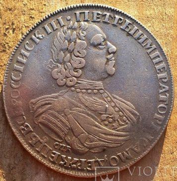 1 рубль 1725 года СПБ ''Солнечный, в латах, малая голова'