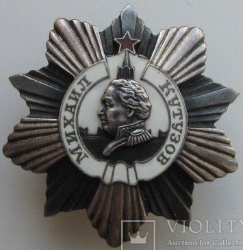 Орден Кутузова 2 степени № 2 977