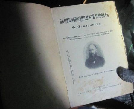 старинная книга 1913 года и офицерский кортик