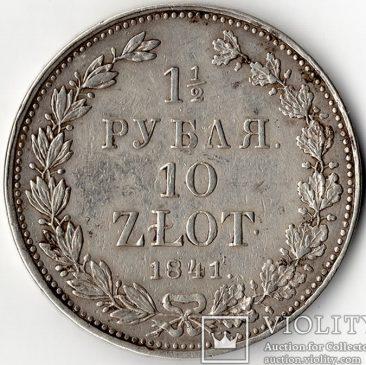 1,5 рубля - 10 злотых 1841 года НГ