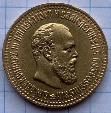 10 рублей 1894 года АГ. Вес 12,9 гр., золото 900, 24,6 мм. Тираж — 1 007 штук.