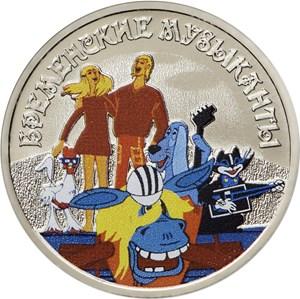 Монета из недрагоценных металлов «Бременские музыканты» номиналом 25 рублей