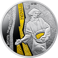 НБУ выпустил серебряную монету 10 гривен «Земля-годувальниця»