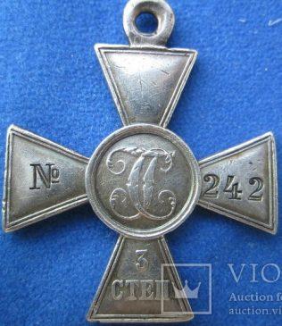 Георгиевский Крест 3 степени номер 242