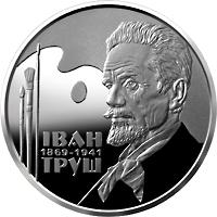 НБУ выпустил памятную монету из нейзильбера номиналом 2 гривны «Іван Труш»