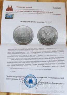 1 рубль 1861 года СПБ-МИ