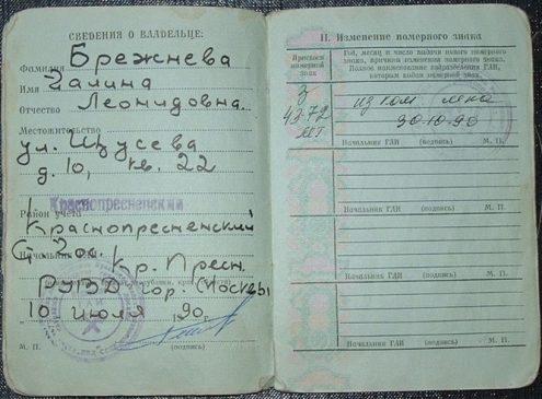 """""""Мерседесы"""" Брежнева"""