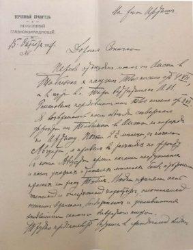 Письмо Колчака жене