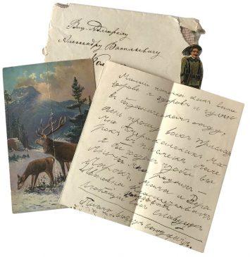 Письмо Ростислава Александровича Колчака (1910-1965) отцу Александру Колчаку с трогательным подарком