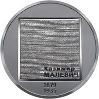 НБУ выпустил памятную монету из нейзильбера номиналом 2 гривны «Казимир Малевич»