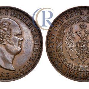1 рубль 1825 года, СПБ. Антикварная копия «Рубль Трубецкого»