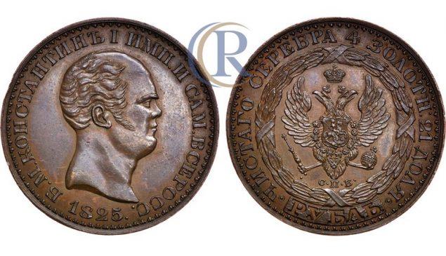 "1 рубль 1825 года, СПБ. Антикварная копия ""Рубль Трубецкого"". Биткин ""R4""."