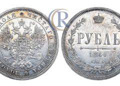 1 рубль 1860 года, СПБ-ФБ, пробный