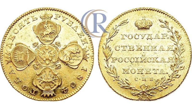 10 рублей 1804 года, СПБ-ХЛ