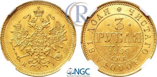 3 рубля 1869 года СПБ-НІ