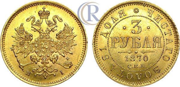 3 рубля 1870 года. СПБ-НI