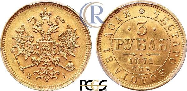 3 рубля 1871 года. СПБ-НI