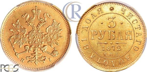 3 рубля 1872 года. СПБ-НI
