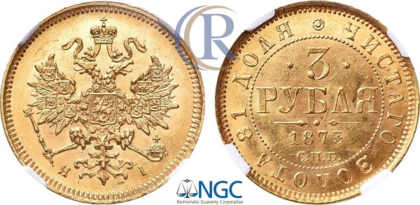3 рубля 1873 года. СПБ-НI