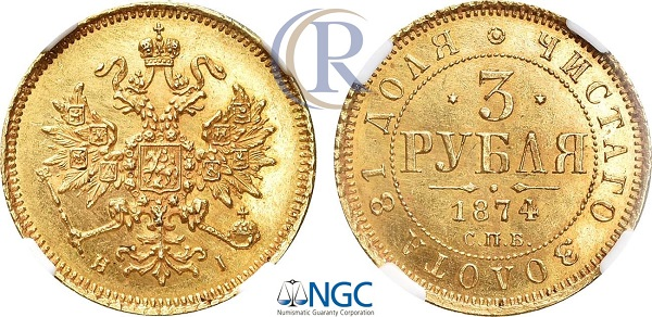 3 рубля 1874 года СПБ-HI