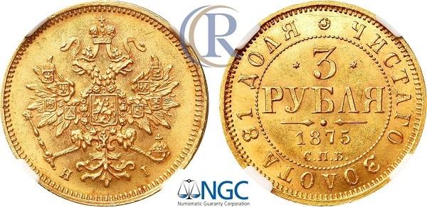 3 рубля 1875 года СПБ-HI