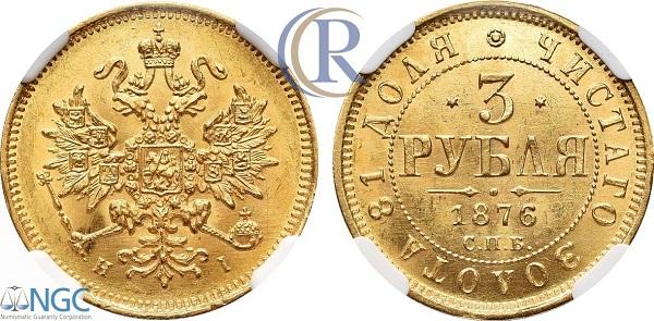3 рубля 1876 года. СПБ-НI