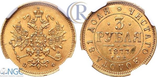 3 рубля 1877 года. СПБ-НФ