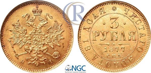 3 рубля 1877 года. СПБ-НI