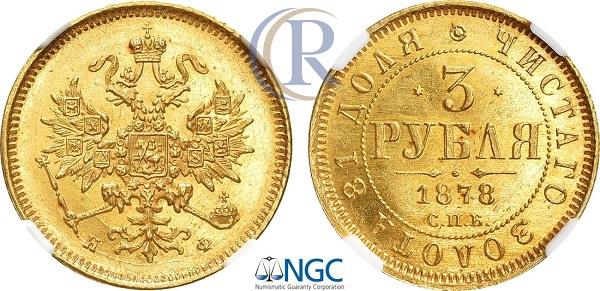 3 рубля 1878 года СПБ-НФ