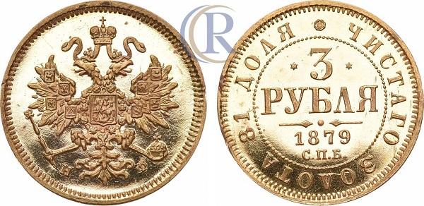 3 рубля 1879 года. СПБ-НФ
