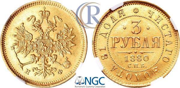 3 рубля 1880 года СПБ-НФ