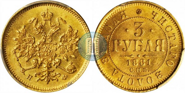 3 рубля 1881 года СПБ-НФ