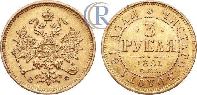 3 рубля 1881 года. СПБ-НФ