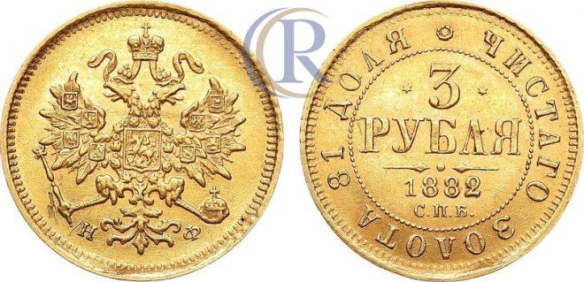 3 рубля 1882 года. СПБ-НФ