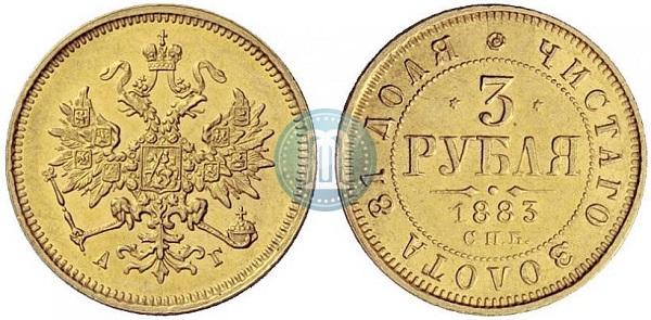 3 рубля 1883 года СПБ-АГ