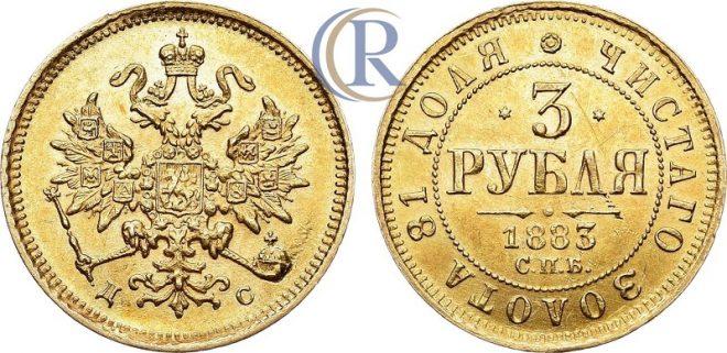 3 рубля 1883 года. СПБ-ДС