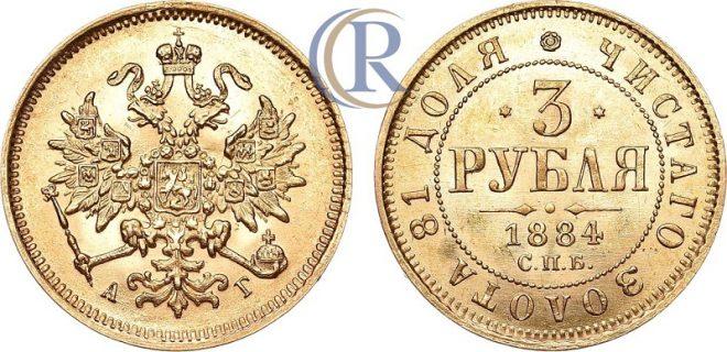 3 рубля 1884 года. СПБ-АГ