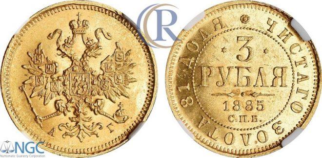 3 рубля 1885 года. СПБ-АГ