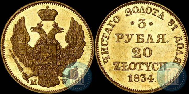 3 рубля - 20 злотых 1834 года MW