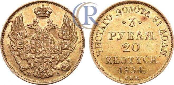 3 рубля - 20 злотых 1834 года СПБ-ПД