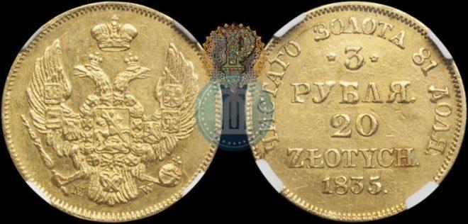 3 рубля - 20 злотых 1835 года MW