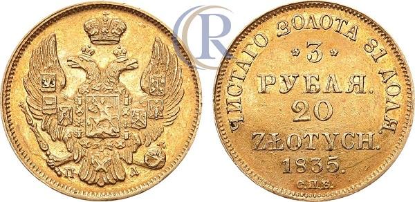 3 рубля 20 злотых 1835 года. СПБ-ПД